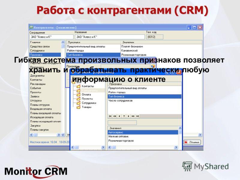 Работа с контрагентами (CRM) Гибкая система произвольных признаков позволяет хранить и обрабатывать практически любую информацию о клиенте