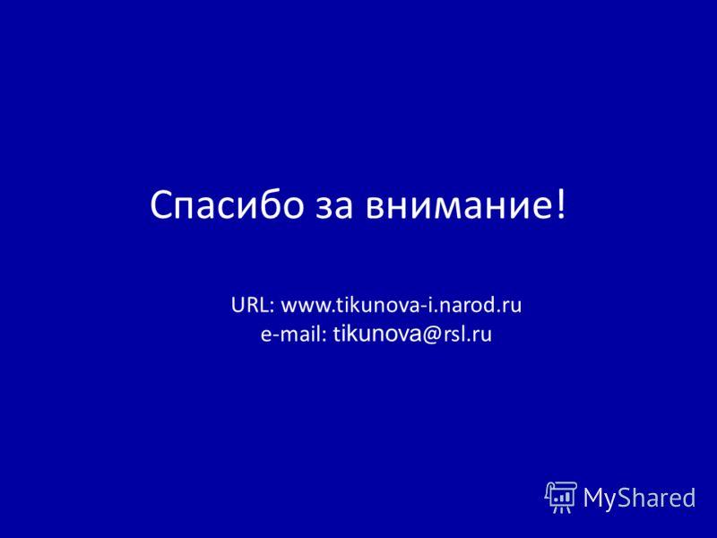 Спасибо за внимание! URL: www.tikunova-i.narod.ru e-mail: t ikunova @rsl.ru