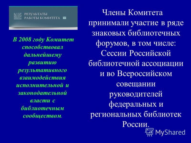 С учётом важности учреждения третьей национальной библиотеки России были проведены мероприятия, разъясняющие цели, задачи и практические шаги по реализации решений, принятых в связи с учреждением Президентской библиотеки. Проводились «круглые столы»,