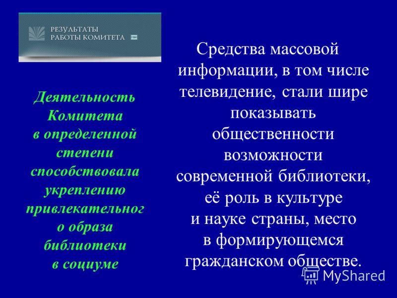 Члены Комитета принимали участие в ряде знаковых библиотечных форумов, в том числе: Сессии Российской библиотечной ассоциации и во Всероссийском совещании руководителей федеральных и региональных библиотек России. В 2008 году Комитет способствовал да