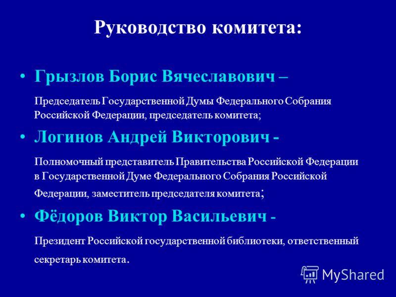 Для достижения целей и решения задач Комитет в соответствии с законодательством Российской Федерации осуществляет следующие виды деятельности: проводит в порядке, установленном законодательством Российской Федерации, публичные мероприятия и акции; ос