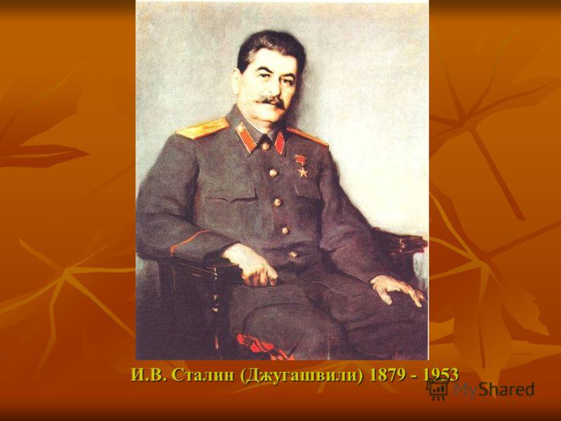 И.В. Сталин (Джугашвили) 1879 - 1953