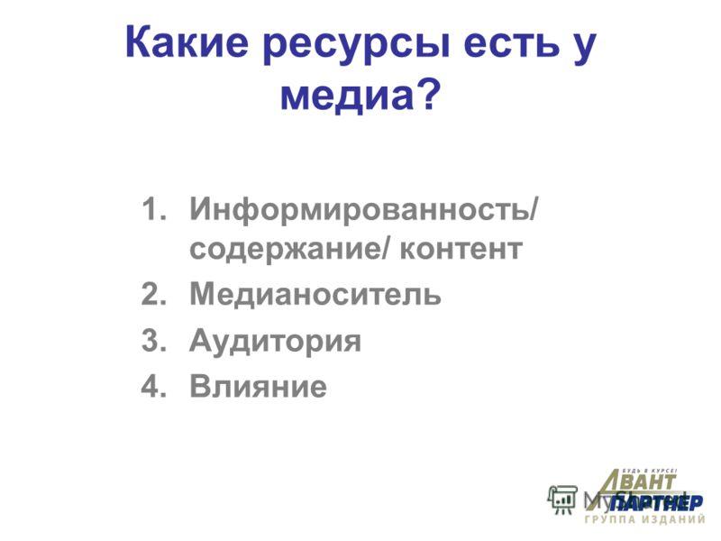 Какие ресурсы есть у медиа? 1.Информированность/ содержание/ контент 2.Медианоситель 3.Аудитория 4.Влияние