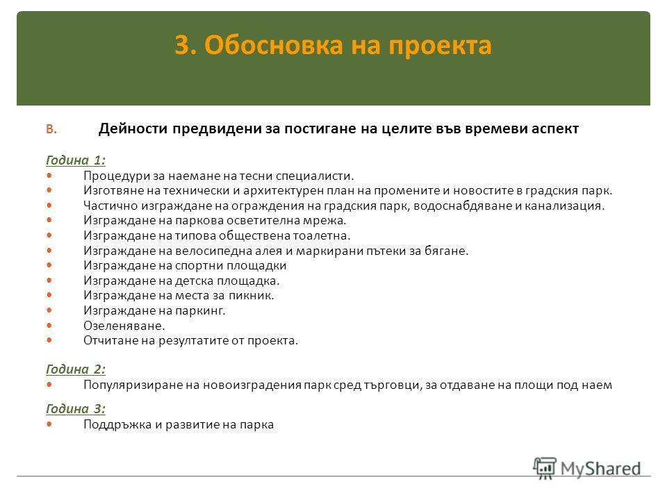 3. Обосновка на проекта B. Дейности предвидени за постигане на целите във времеви аспект Година 1: Процедури за наемане на тесни специалисти. Изготвяне на технически и архитектурен план на промените и новостите в градския парк. Частично изграждане на