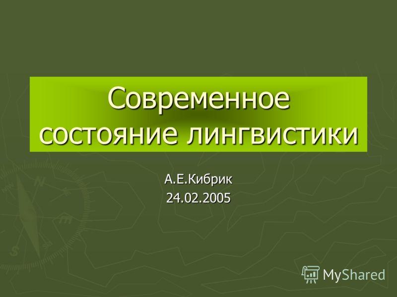 Современное состояние лингвистики А.Е.Кибрик24.02.2005