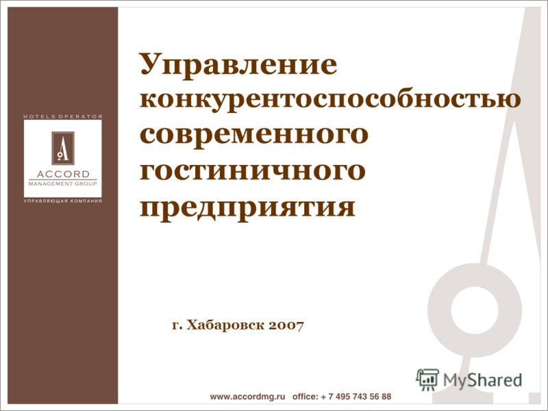 Управление конкурентоспособностью современного гостиничного предприятия г. Хабаровск 2007
