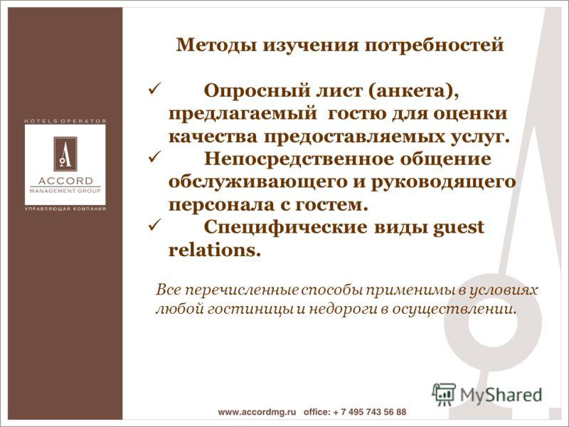 Методы изучения потребностей Опросный лист (анкета), предлагаемый гостю для оценки качества предоставляемых услуг. Непосредственное общение обслуживающего и руководящего персонала с гостем. Специфические виды guest relations. Все перечисленные способ
