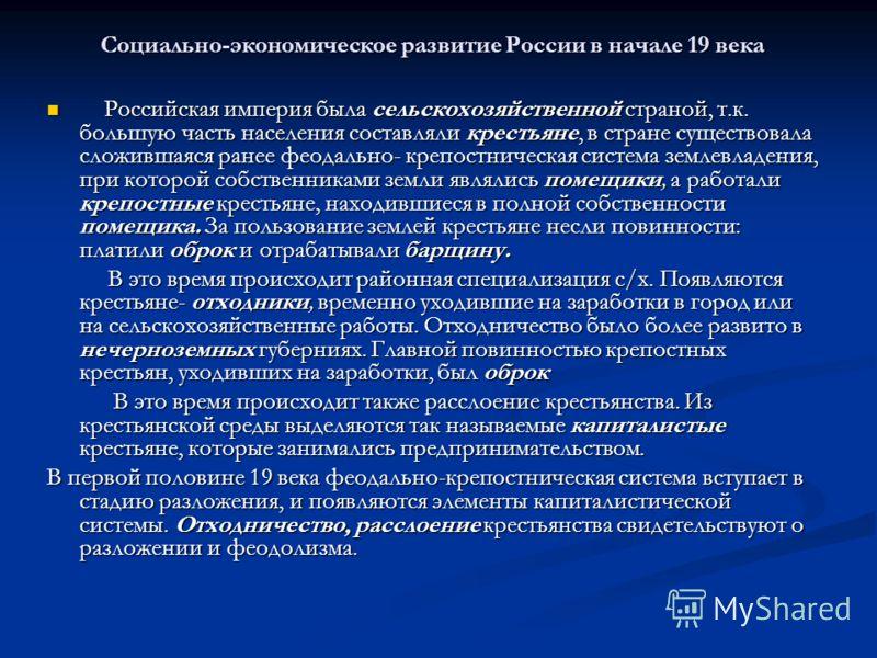 Социально-экономическое развитие России в начале 19 века Российская империя была сельскохозяйственной страной, т.к. большую часть населения составляли крестьяне, в стране существовала сложившаяся ранее феодально- крепостническая система землевладения