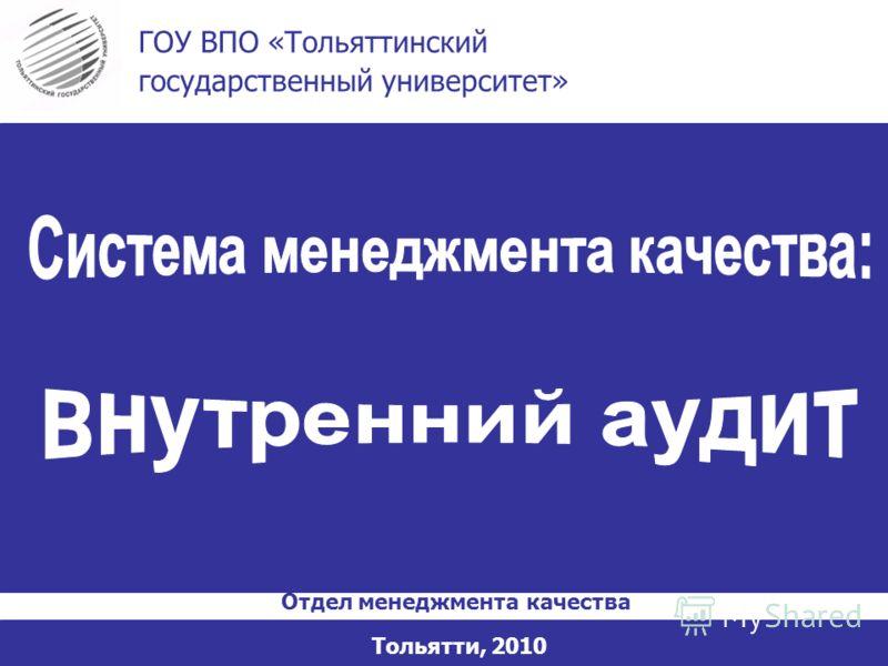 Тольятти, 2010 ГОУ ВПО «Тольяттинский государственный университет» Отдел менеджмента качества