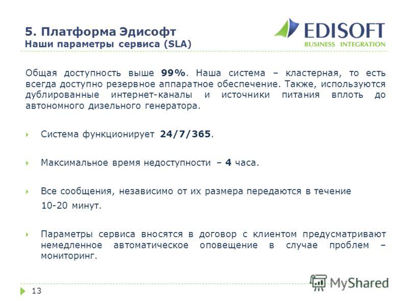 5. Платформа Эдисофт Наши параметры сервиса (SLA) 13 Общая доступность выше 99%. Наша система – кластерная, то есть всегда доступно резервное аппаратное обеспечение. Также, используются дублированные интернет-каналы и источники питания вплоть до авто