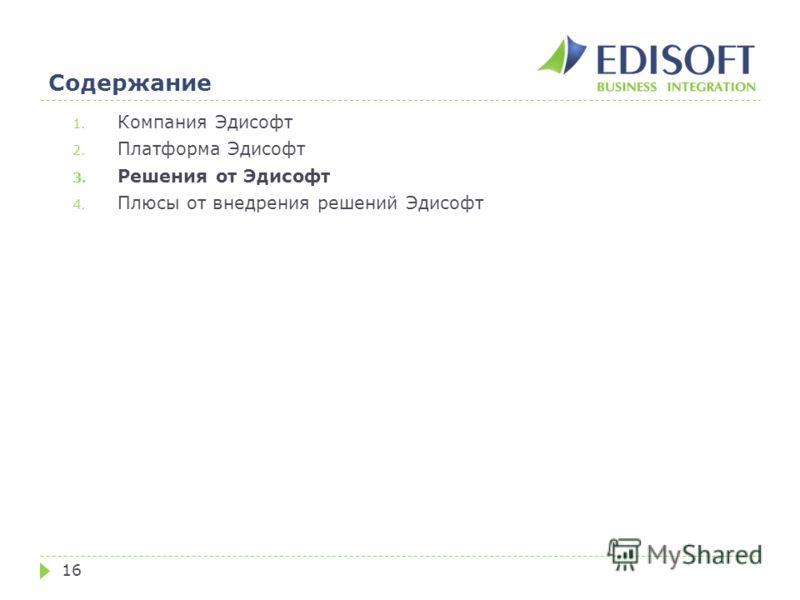 Содержание 16 1. Компания Эдисофт 2. Платформа Эдисофт 3. Решения от Эдисофт 4. Плюсы от внедрения решений Эдисофт