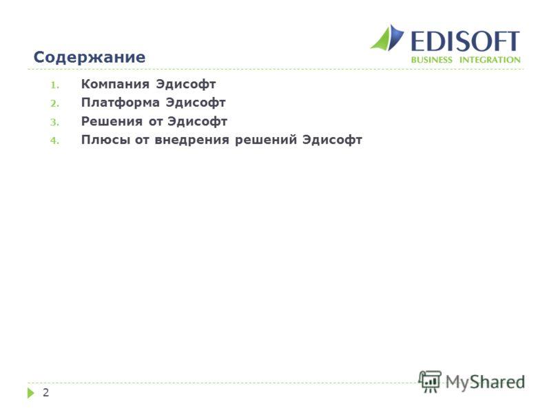 Содержание 2 1. Компания Эдисофт 2. Платформа Эдисофт 3. Решения от Эдисофт 4. Плюсы от внедрения решений Эдисофт