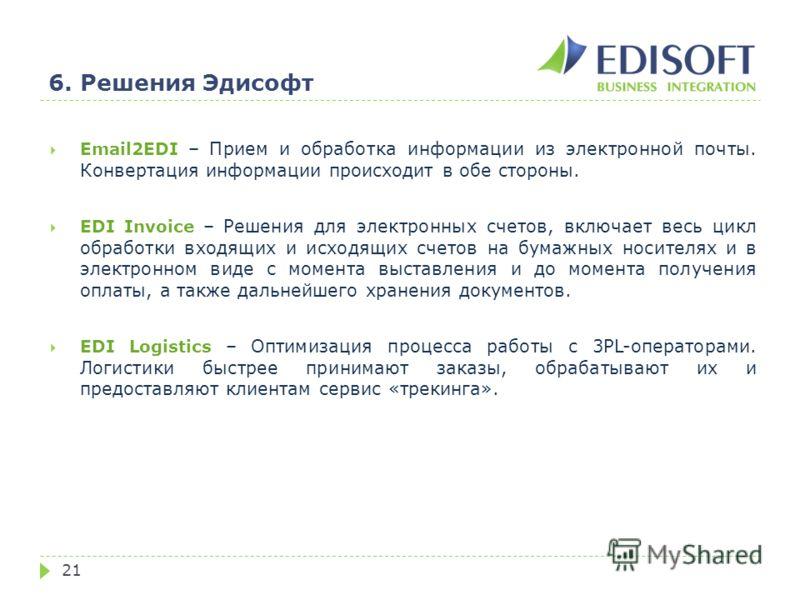 6. Решения Эдисофт 21 Email2EDI – Прием и обработка информации из электронной почты. Конвертация информации происходит в обе стороны. EDI Invoice – Решения для электронных счетов, включает весь цикл обработки входящих и исходящих счетов на бумажных н