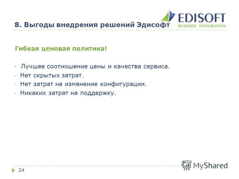 8. Выгоды внедрения решений Эдисофт 24 Гибкая ценовая политика! Лучшее соотношение цены и качества сервиса. Нет скрытых затрат. Нет затрат на изменение конфигурации. Никаких затрат на поддержку.