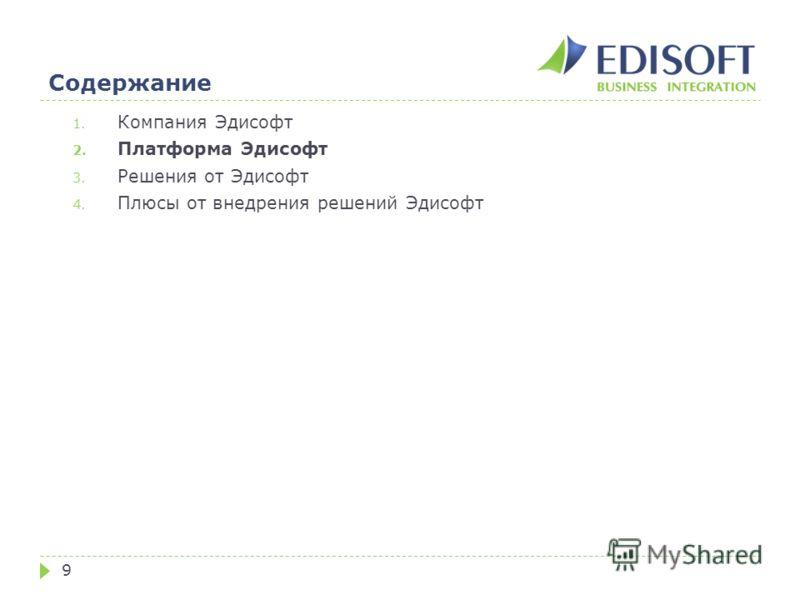 Содержание 9 1. Компания Эдисофт 2. Платформа Эдисофт 3. Решения от Эдисофт 4. Плюсы от внедрения решений Эдисофт