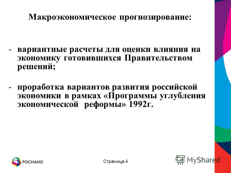 Страница 4 Макроэкономическое прогнозирование: -вариантные расчеты для оценки влияния на экономику готовившихся Правительством решений; -проработка вариантов развития российской экономики в рамках «Программы углубления экономической реформы» 1992г.
