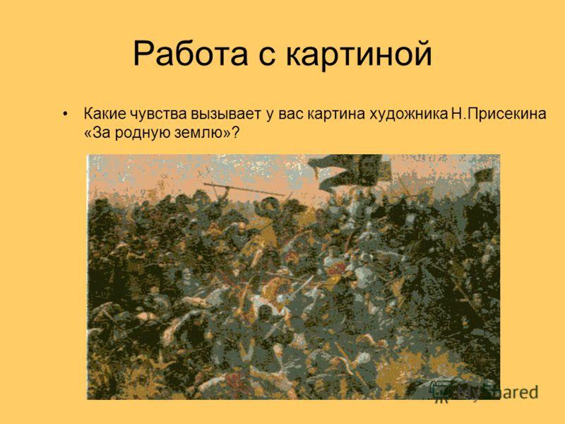 Работа с картиной Какие чувства вызывает у вас картина художника Н.Присекина «За родную землю»?