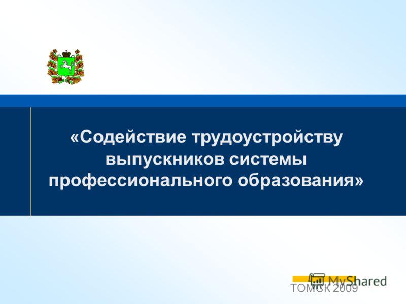 ТОМСК 2009 «Содействие трудоустройству выпускников системы профессионального образования»