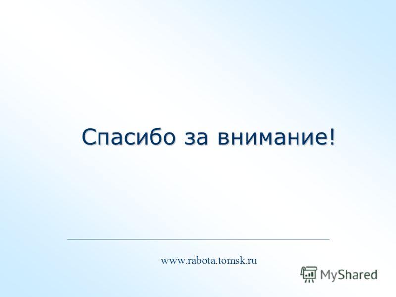 Спасибо за внимание! www.rabota.tomsk.ru