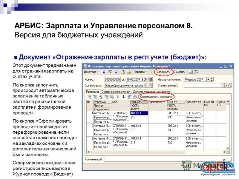 АРБИС: Зарплата и Управление персоналом 8. Версия для бюджетных учреждений Документ «Отражение зарплаты в регл учете (бюджет)»: Этот документ предназначен для отражения зарплаты на счетах учета. По кнопке заполнить происходит автоматическое заполнени