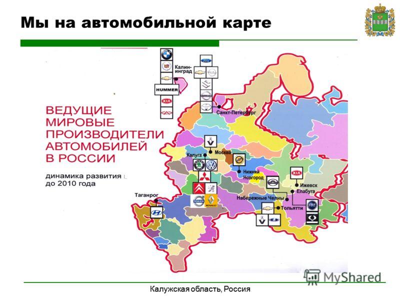 Калужская область, Россия Мы на автомобильной карте Калужская область, Россия