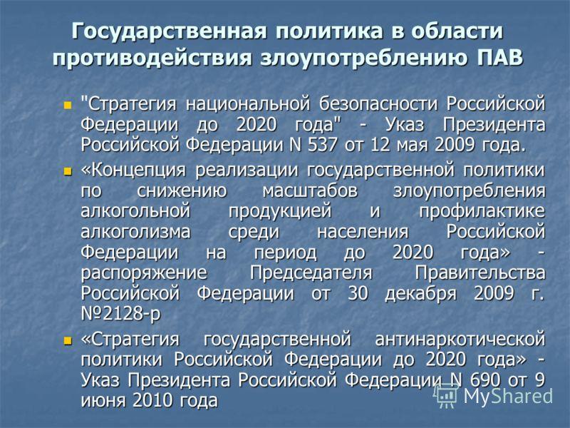 Государственная политика в области противодействия злоупотреблению ПАВ Стратегия национальной безопасности Российской Федерации до 2020 года