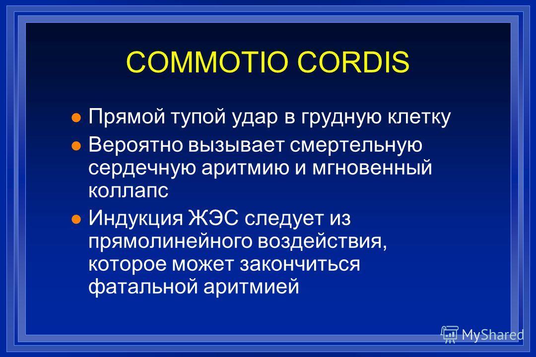 COMMOTIO CORDIS l Прямой тупой удар в грудную клетку l Вероятно вызывает смертельную сердечную аритмию и мгновенный коллапс l Индукция ЖЭС следует из прямолинейного воздействия, которое может закончиться фатальной аритмией