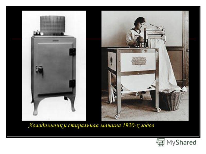 Холодильник и стиральная машина 1920-х годов