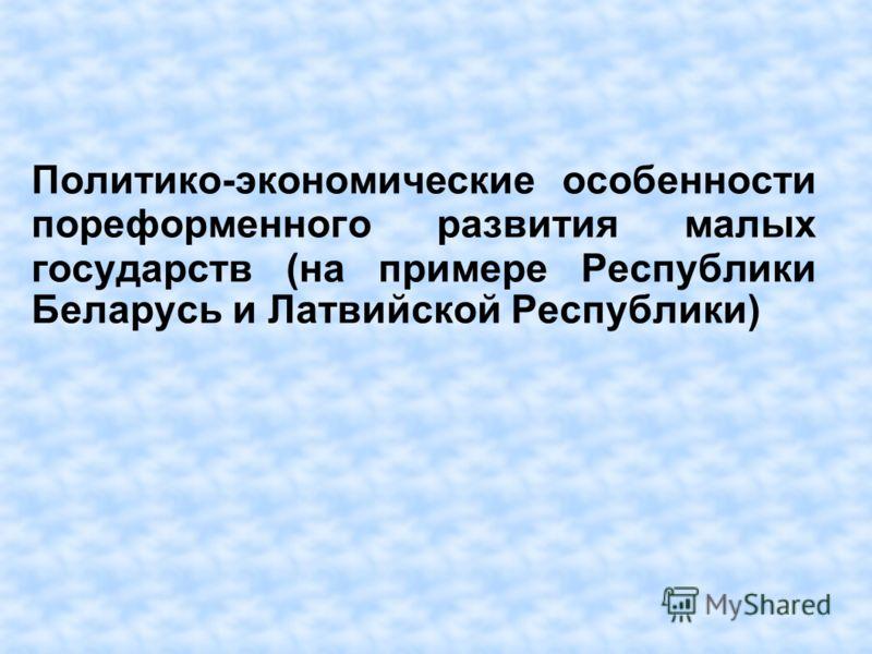 Политико-экономические особенности пореформенного развития малых государств (на примере Республики Беларусь и Латвийской Республики)
