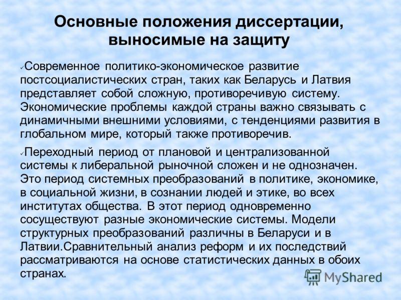 Основные положения диссертации, выносимые на защиту Современное политико-экономическое развитие постсоциалистических стран, таких как Беларусь и Латвия представляет собой сложную, противоречивую систему. Экономические проблемы каждой страны важно свя