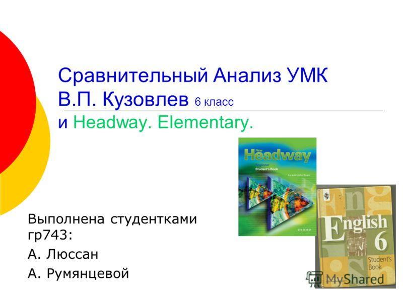 Сравнительный Анализ УМК В.П. Кузовлев 6 класс и Headway. Elementary. Выполнена студентками гр 743: А. Люссан А. Румянцевой