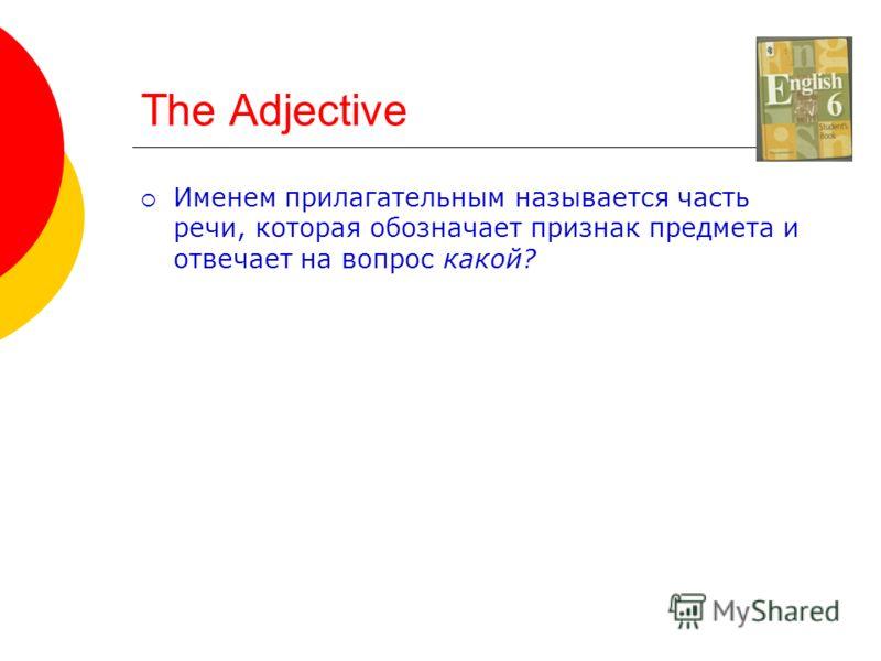 The Adjective Именем прилагательным называется часть речи, которая обозначает признак предмета и отвечает на вопрос какой?