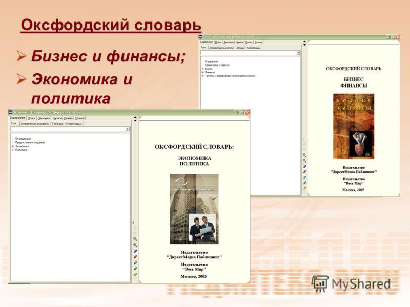Бизнес и финансы; Бизнес и финансы; Экономика и политика Экономика и политика Оксфордский словарь