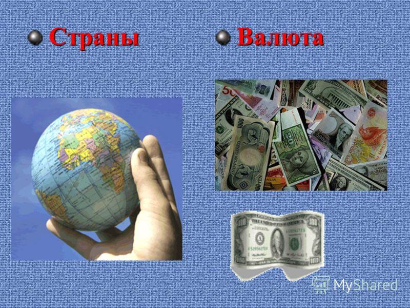 Страны Страны Валюта Валюта