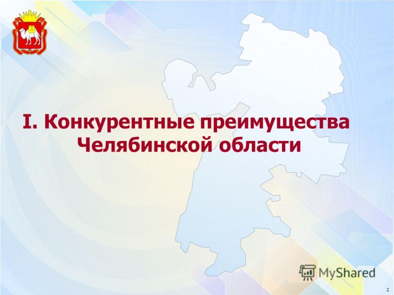 2 I. Конкурентные преимущества Челябинской области