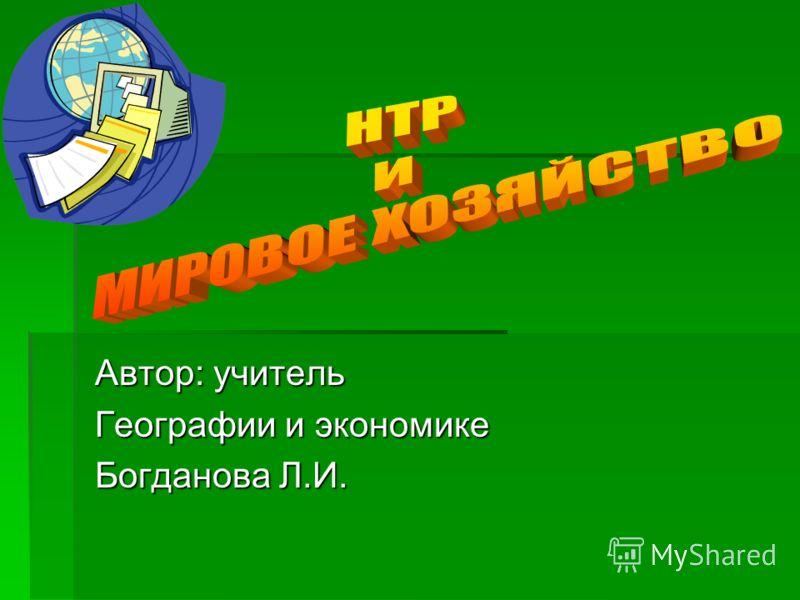 Автор: учитель Географии и экономике Богданова Л.И.