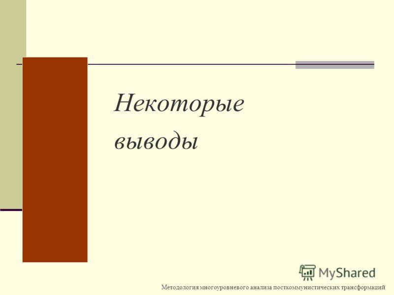 Методология многоуровневого анализа посткоммунистических трансформаций Некоторые выводы
