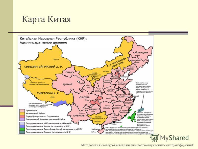 Методология многоуровневого анализа посткоммунистических трансформаций Карта Китая