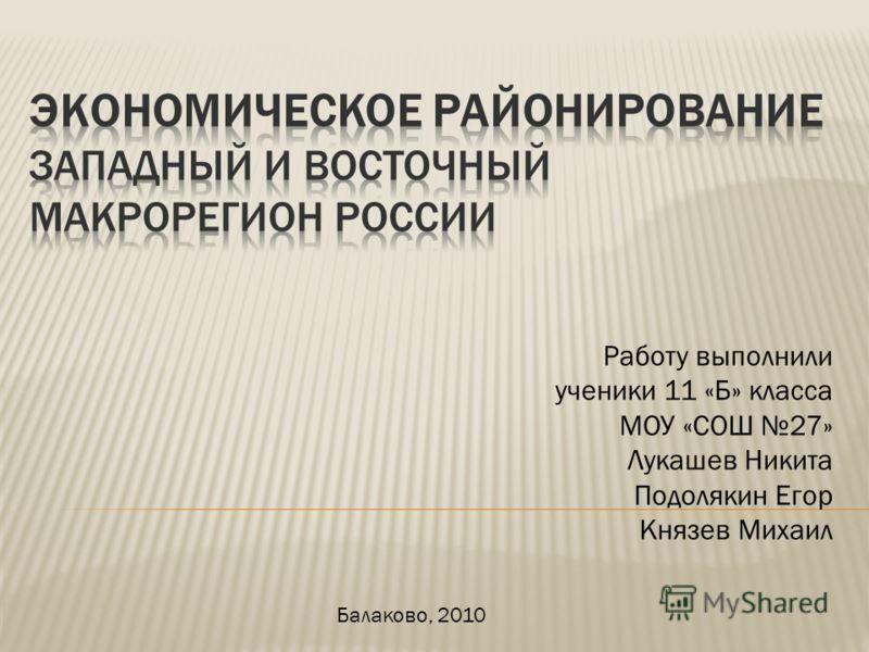 Работу выполнили ученики 11 «Б» класса МОУ «СОШ 27» Лукашев Никита Подолякин Егор Князев Михаил Балаково, 2010
