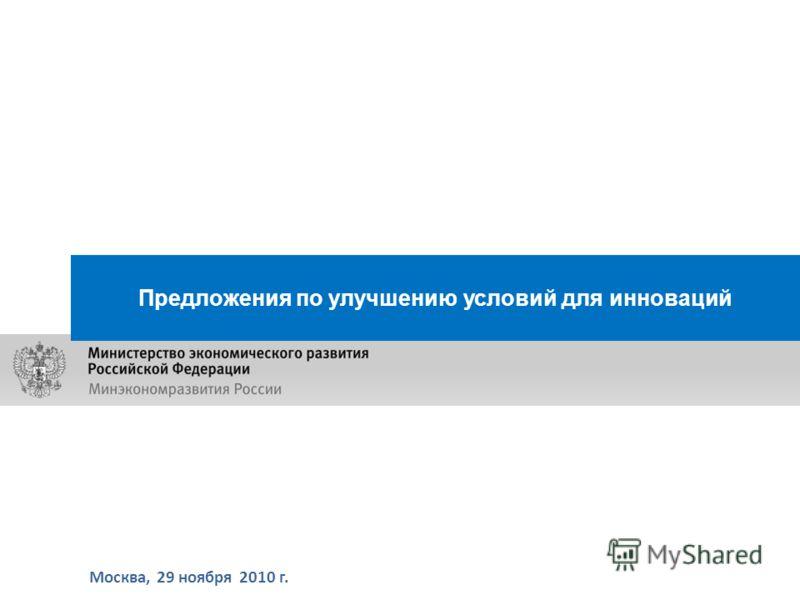 Москва, 29 ноября 2010 г. Предложения по улучшению условий для инноваций