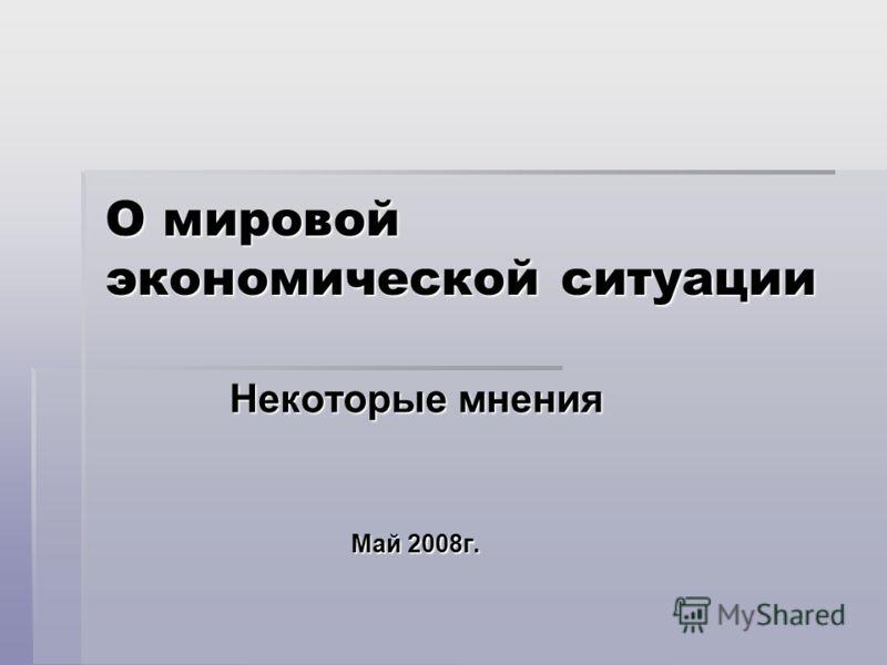 О мировой экономической ситуации Некоторые мнения Май 2008г.