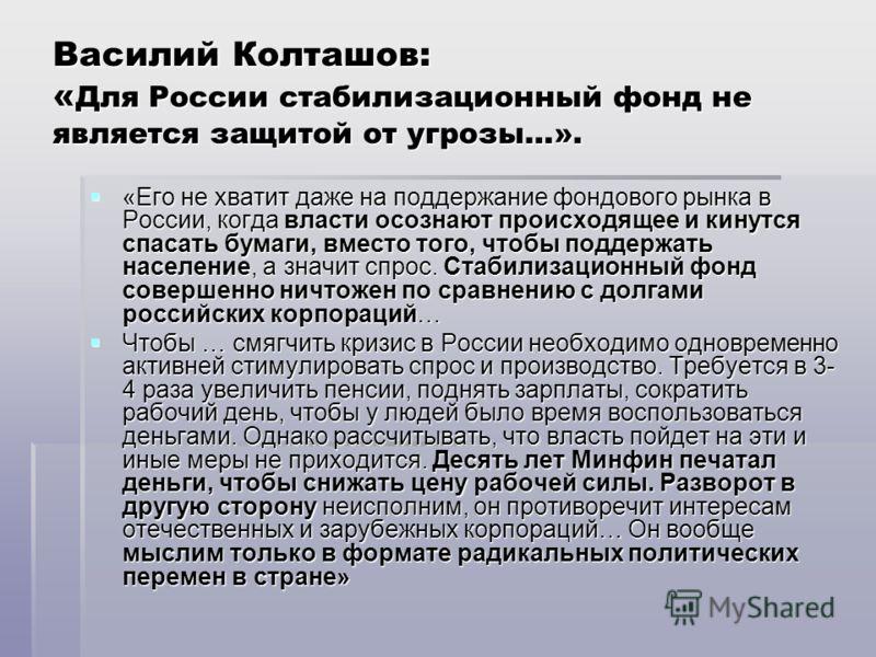 Василий Колташов: « Для России стабилизационный фонд не является защитой от угрозы…». «Его не хватит даже на поддержание фондового рынка в России, когда власти осознают происходящее и кинутся спасать бумаги, вместо того, чтобы поддержать население, а