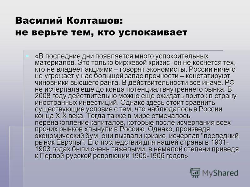 Василий Колташов: не верьте тем, кто успокаивает «В последние дни появляется много успокоительных материалов. Это только биржевой кризис, он не коснется тех, кто не владеет акциями – говорят экономисты. России ничего не угрожает у нас большой запас п