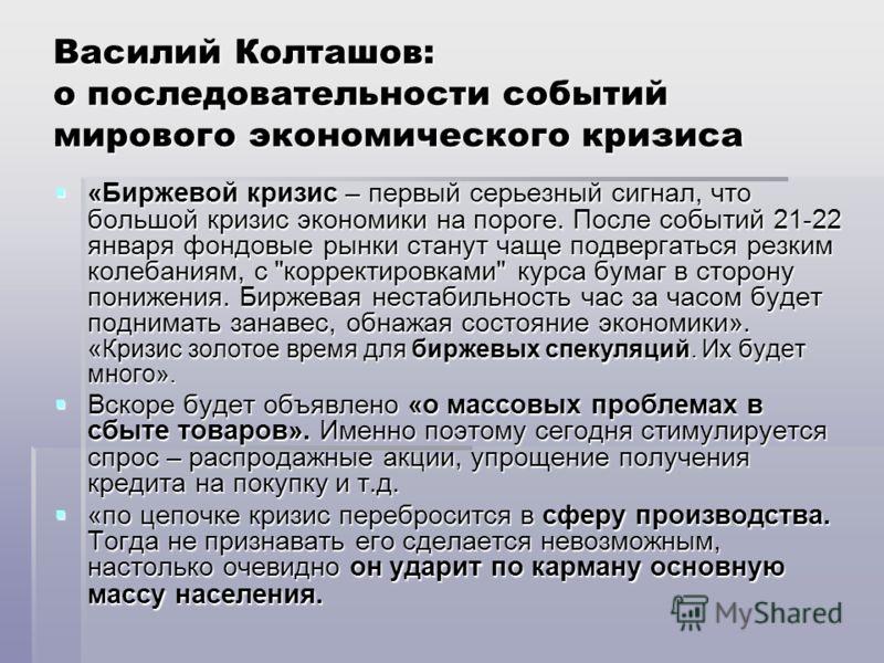 Василий Колташов: о последовательности событий мирового экономического кризиса «Биржевой кризис – первый серьезный сигнал, что большой кризис экономики на пороге. После событий 21-22 января фондовые рынки станут чаще подвергаться резким колебаниям, с