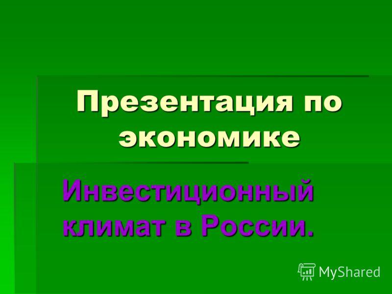 Презентация по экономике Инвестиционный климат в России.