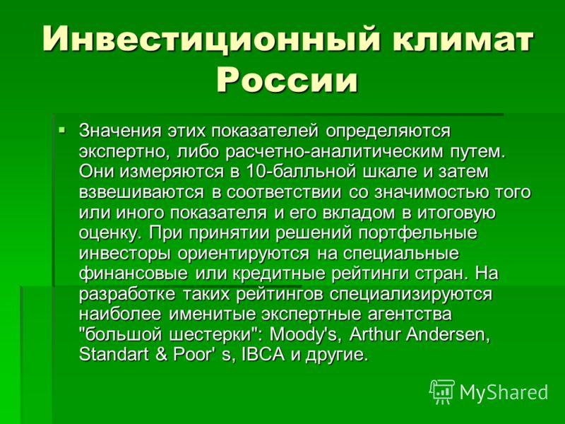 Инвестиционный климат России Значения этих показателей определяются экспертно, либо расчетно-аналитическим путем. Они измеряются в 10-балльной шкале и