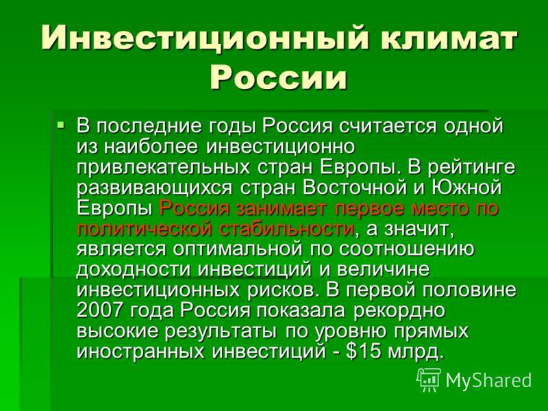 Инвестиционный климат России В последние годы Россия считается одной из наиболее инвестиционно привлекательных стран Европы. В рейтинге развивающихся стран Восточной и Южной Европы Россия занимает первое место по политической стабильности, а значит,