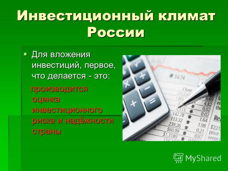 Инвестиционный климат России Для вложения инвестиций, первое, что делается - это: Для вложения инвестиций, первое, что делается - это: производится оц