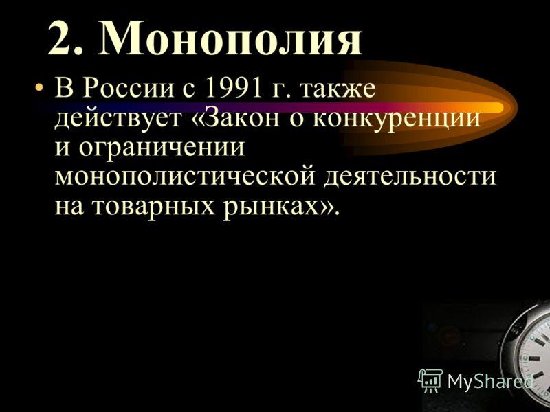 33 2. Монополия В России с 1991 г. также действует «Закон о конкуренции и ограничении монополистической деятельности на товарных рынках».