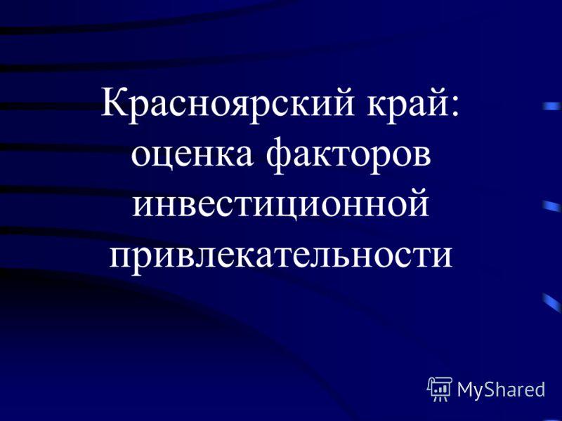 Красноярский край: оценка факторов инвестиционной привлекательности